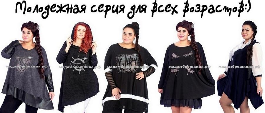 Одежда Больших Размеров Мадам С Доставкой