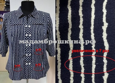 Блуза Респект (фото, вид 2)