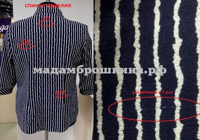 Блуза Респект (фото, вид 3)