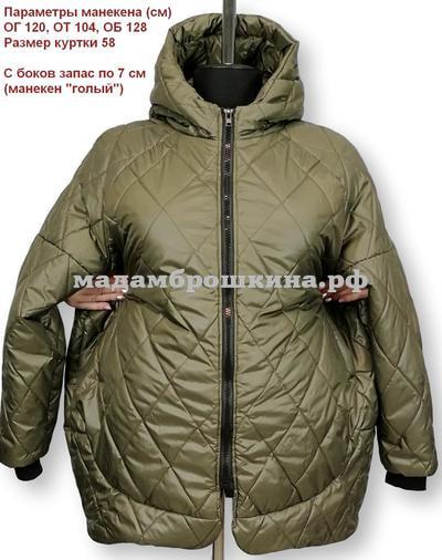 Куртка Леся (фото, вид 6)