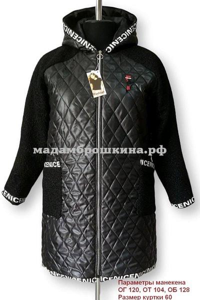 Куртка Яночка (фото, вид 2)